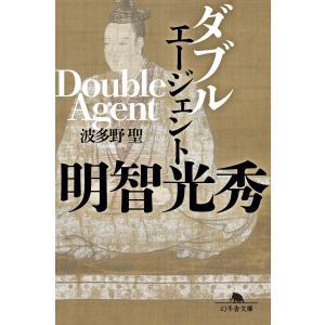 ダブルエージェント 明智光秀 電子書籍版 / 著:波多野聖|ebookjapan