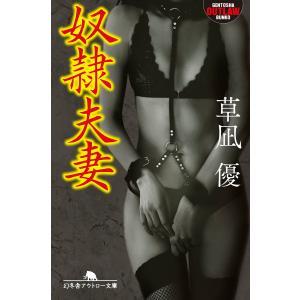 【初回50%OFFクーポン】奴隷夫妻 電子書籍版 / 著:草凪優 ebookjapan