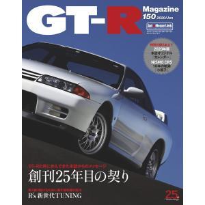【初回50%OFFクーポン】GT-R Magazine(GTRマガジン) 2020年1月号 電子書籍版|ebookjapan