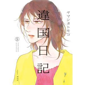 違国日記 (5)【電子限定特典付】 電子書籍版 / ヤマシタトモコ