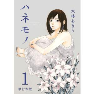 【初回50%OFFクーポン】ハネモノ 単行本版 (1) 電子書籍版 / 大林あきら|ebookjapan