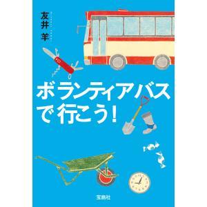ボランティアバスで行こう! 電子書籍版 / 著:友井羊