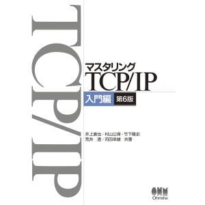 【初回50%OFFクーポン】マスタリングTCP/IP 入門編(第6版) 電子書籍版