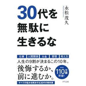 30代を無駄に生きるな(きずな出版) 電子書籍版 / 著:永松茂久|ebookjapan