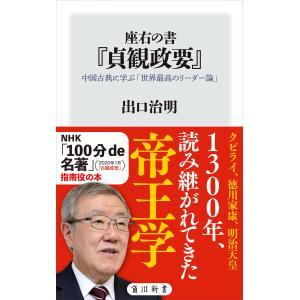 座右の書『貞観政要』 中国古典に学ぶ「世界最高のリーダー論」 電子書籍版 / 著者:出口治明|ebookjapan