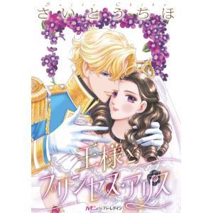 王様とプリンセス・アリス 電子書籍版 / さいとうちほ|ebookjapan