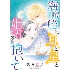 海賊船は月と星と姫君を抱いて 電子書籍版 / 夏目藍子|ebookjapan