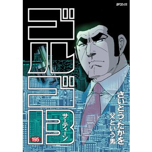 ゴルゴ13 (195) 電子書籍版 / さいとう・たかを|ebookjapan