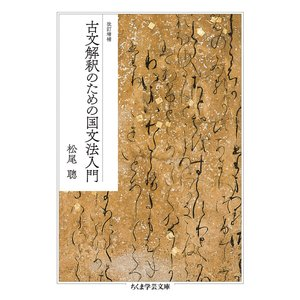 改訂増補 古文解釈のための国文法入門 電子書籍版 / 松尾聰 ebookjapan