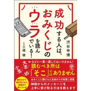 成功する人は、おみくじのウラを読んでいる! 電子書籍版 / 著:渋谷申博 監修:三橋健|ebookjapan