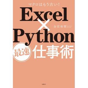 Excel×Python最速仕事術 電子書籍版 / 著:金宏和實