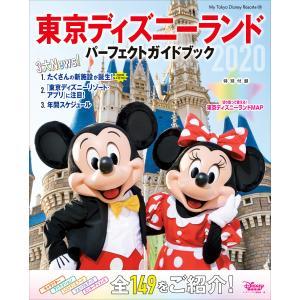 東京ディズニーランド パーフェクトガイドブック 2020 電子書籍版 / ディズニーファン編集部
