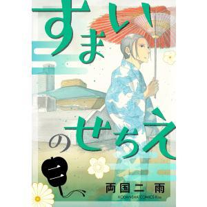 すまいのせちえ (2) 電子書籍版 / 両国二雨 ebookjapan