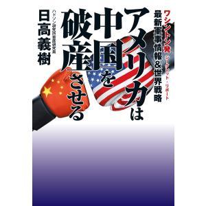 アメリカは中国を破産させる 電子書籍版 / 著:日高義樹 ebookjapan