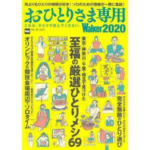 おひとりさま専用Walker2020 これは、ひとりで読んでください。 電子書籍版 / 編:TokyoWalker編集部|ebookjapan