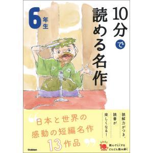 【初回50%OFFクーポン】10分で読める名作 6年生 電子書籍版 / 木暮正夫/岡信子