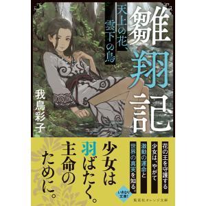 雛翔記 天上の花、雲下の鳥 電子書籍版 / 我鳥彩子/禅之助|ebookjapan