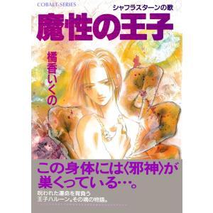 魔性の王子 シャフラスターンの歌 電子書籍版 / 橘香いくの|ebookjapan