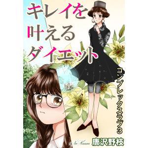 コンプレックスラブ (3)キレイを叶えるダイエット 電子書籍版 / 唐沢野枝|ebookjapan