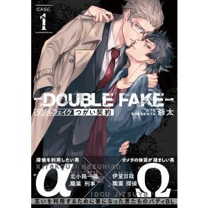 ダブルフェイク-Double Fake- つがい契約 (1) 電子書籍版 / 爺太|ebookjapan