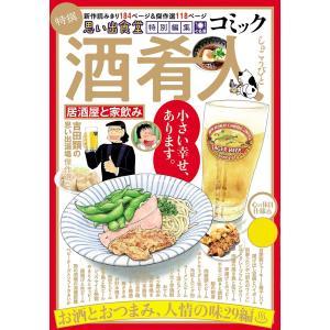 コミック酒肴人 居酒屋と家飲み 電子書籍版|ebookjapan