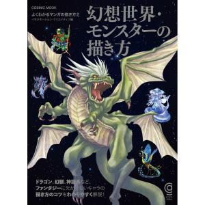 幻想世界・モンスターの描き方 電子書籍版 / 編:イマジネーション・クリエイティブ|ebookjapan