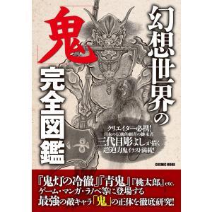 幻想世界の「鬼」完全図鑑 電子書籍版 / 画:三代目彫よし