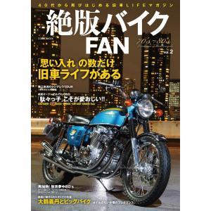 絶版バイクFAN Vol.2 電子書籍版 / 編:コスミック出版編集部|ebookjapan