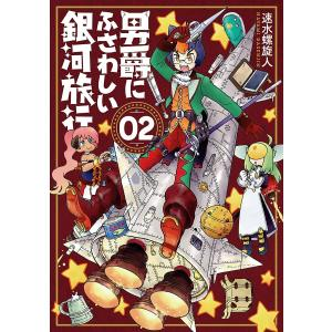 男爵にふさわしい銀河旅行 2巻 電子書籍版 / 速水螺旋人|ebookjapan