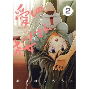 愛しの桜さん(分冊版) 【第2話】 電子書籍版 / おりはらさちこ|ebookjapan