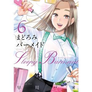 まどろみバーメイド (6) 電子書籍版 / 早川パオ|ebookjapan