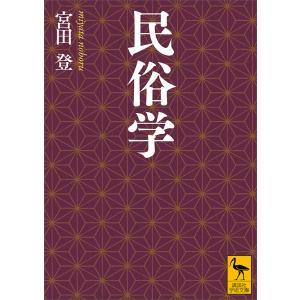 民俗学 電子書籍版 / 宮田登|ebookjapan