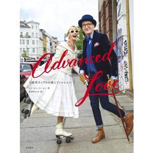 Advanced Love〜上級者カップルの愛とファッション 電子書籍版 / アリ・セス・コーエン/長澤あかね|ebookjapan