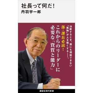 社長って何だ! 電子書籍版 / 丹羽宇一郎 ebookjapan