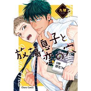 放蕩息子と恋の穴【SS付き電子限定版】 電子書籍版 / 九號|ebookjapan