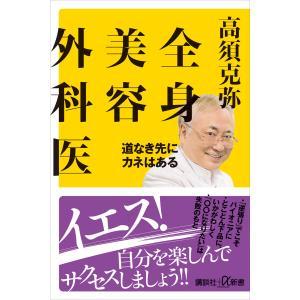 全身美容外科医 道なき先にカネはある 電子書籍版 / 高須克弥