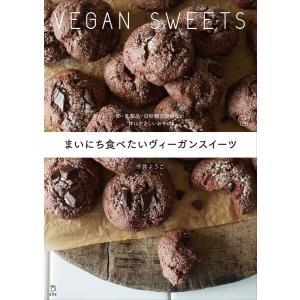 まいにち食べたいヴィーガンスイーツ 卵・乳製品・白砂糖を使わない 体にやさしいおやつ 料理の本棚 電子書籍版 / 著:今井ようこ|ebookjapan