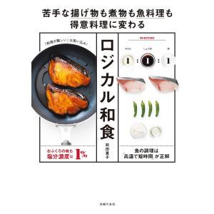 ロジカル和食─苦手な揚げ物も煮物も魚料理も得意料理に変わる【電子版特典付】 電子書籍版 / 前田 量子|ebookjapan