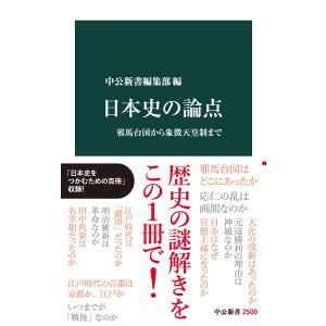 【初回50%OFFクーポン】日本史の論点 邪馬台国から象徴天皇制まで 電子書籍版 / 中公新書編集部 編|ebookjapan
