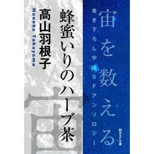 蜂蜜いりのハーブ茶-Space : The Anthology of SOGEN SF Short Story Prize Winners- 電子書|ebookjapan