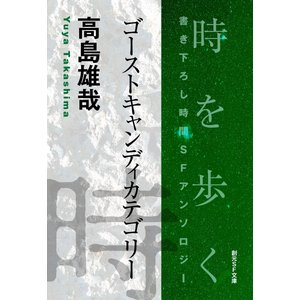 ゴーストキャンディカテゴリー-Time : The Anthology of SOGEN SF Short Story Prize Winners-|ebookjapan