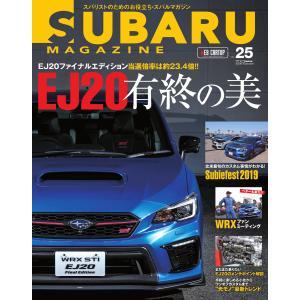 【初回50%OFFクーポン】SUBARU MAGAZINE(スバルマガジン) Vol.25 電子書籍版|ebookjapan