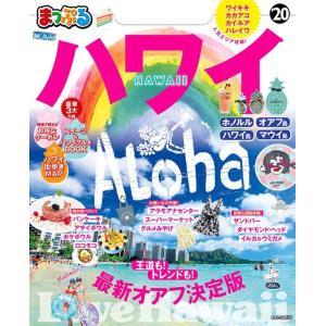 まっぷる ハワイ'20 電子書籍版 / 昭文社|ebookjapan