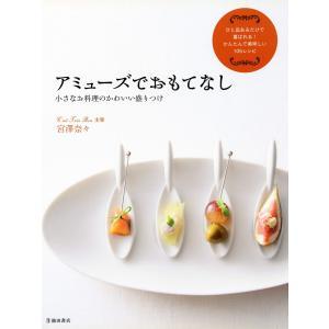アミューズでおもてなし 小さなお料理のかわいい盛りつけ(池田書店) 電子書籍版 / 著:宮澤奈々|ebookjapan