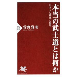 本当の武士道とは何か 日本人の理想と倫理 電子書籍版 / 著:菅野覚明