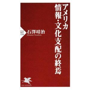 アメリカ 情報・文化支配の終焉 電子書籍版 / 著:石澤靖治|ebookjapan