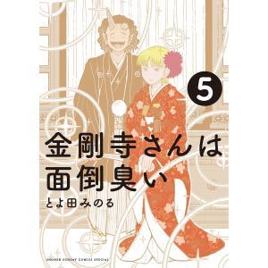 金剛寺さんは面倒臭い (5) 電子書籍版 / とよ田みのる