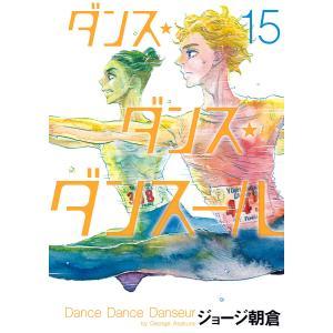 【初回50%OFFクーポン】ダンス・ダンス・ダンスール (15) 電子書籍版 / ジョージ朝倉 ebookjapan