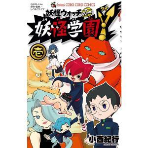 妖怪学園Y (1) 電子書籍版 / 小西紀行|ebookjapan
