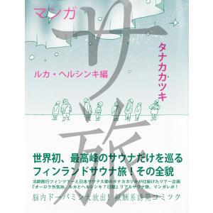 サ旅 ルカ・ヘルシンキ編 電子書籍版 / 著:タナカカツキ|ebookjapan